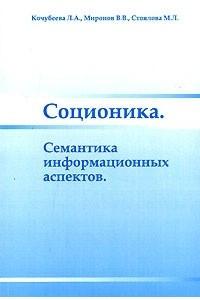 Соционика. Семантика информационных аспектов