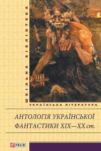 Антологія української фантастики XIX—XXст.