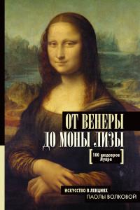 От Венеры до Моны Лизы.100 шедевров Лувра