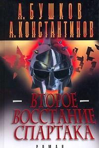 Книга Второе восстание Спартака
