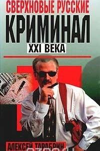 Сверхновые русские. Криминал ХХI века