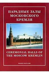 Парадные залы Московского Кремля. Ceremonial holls of the Moscow Kremlin. Альбом