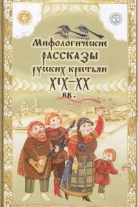 Мифологические рассказы русских крестьян XIX-XX веков
