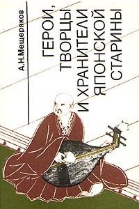 Герои, творцы и хранители японской старины