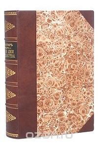 Первые дни христианства (в двух частях)  в одной книге