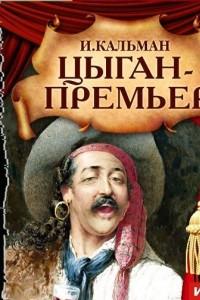 Цыган – премьер