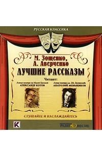М. Зощенко, А. Аверченко. Лучшие рассказы