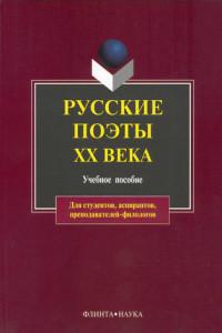 Русские поэты XX века. Учебное пособие