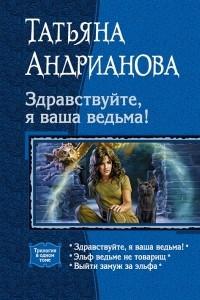 Здравствуйте, я ваша ведьма!: Здравствуйте, я ваша ведьма!; Эльф ведьме не товарищ; Выйти замуж за эльфа