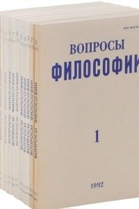 Вопросы философии, №1-12, 1992