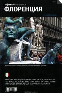Флоренция. Путеводитель