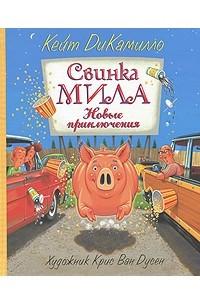 Свинка Мила. Новые приключения