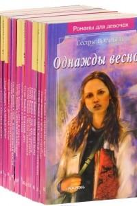 Романы для девочек