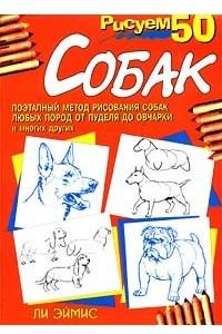Рисуем 50 собак