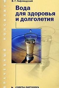 Вода для здоровья и долголетия. Советы диетолога