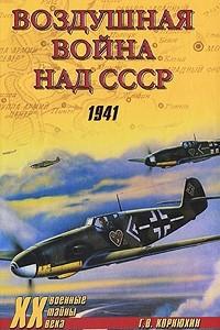 Воздушная война над СССР. Год 1941