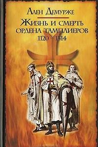 Жизнь и смерть ордена Тамплиеров.1120-1314