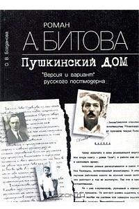 Роман А. Битова