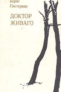 Доктор Живаго. В двух томах. Том 1