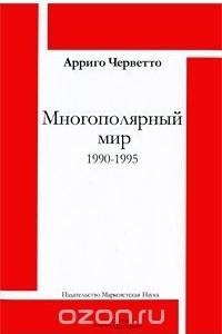 Многополярный мир. 1990-1995
