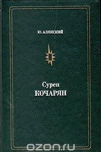 Сурен Кочарян