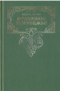 Комплект из четырех книг. Книга 2. Огненное порубежье