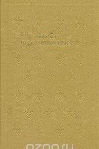 Собрание сочинений в шести томах. Том 4