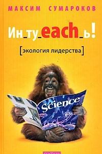Ин_ту_each_ь! Экология лидерства