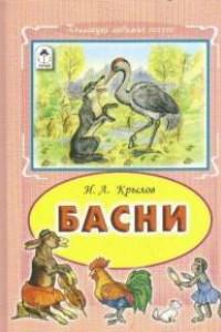 Басни И.А.Крылов (Коллекция любимых сказок 7 БЦ)