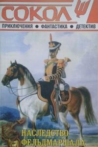 Сокол, №1 (68) 2009