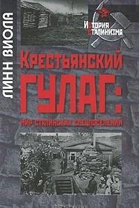 Крестьянский ГУЛАГ. Мир сталинских спецпоселений