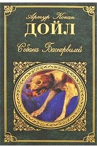 Собака Баскервилей. Знак четырех. Возвращение Шерлока Холмса