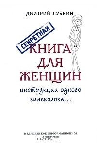 Секретная книга для женщин. Инструкции одного гинеколога