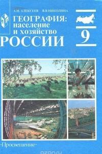 География. Население и хозяйство России. 9 класс