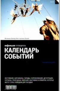 Календарь событий. Путеводитель