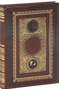 Сонеты (эксклюзивное подарочное издание)