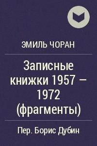 Записные книжки      1957 — 1972 (фрагменты)