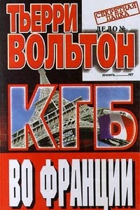КГБ во Франции