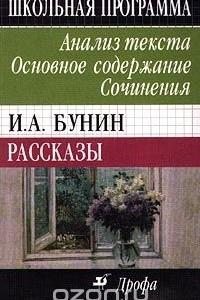 И. А. Бунин. Рассказы. Анализ текста. Основное содержание. Сочинения