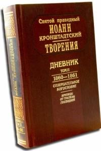 Дневник. Том III. 1860-1861. Созерцательное Богословие. Крупицы от трапезы Господней