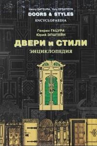 Двери и стили. Энциклопедия