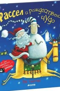 Рассел и рождественское чудо