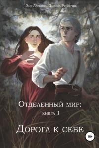Отделенный мир: книга 1. Дорога к себе