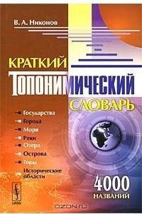 Краткий топонимический словарь