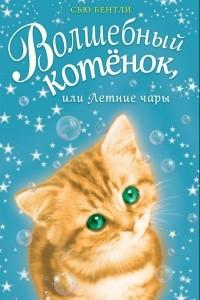 Волшебный котёнок, или Летние чары