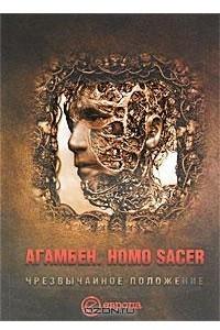 Homo Sacer. Чрезвычайное положение