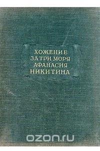 Хожение за три моря Афанасия Никитина. 1466 - 1472