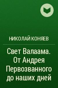 Свет Валаама. От Андрея Первозванного до наших дней