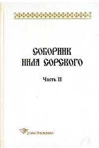 Соборник Нила Сорского. Часть II