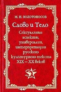 Слово и Тело. Сексуальные аспекты, универсалии, интерпретации русского культурного текста XIX - XX веков